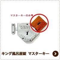 キング錠 文字例